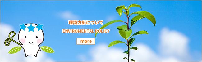 環境方針について
