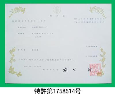 特許第1758514号