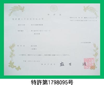 特許第1798095号